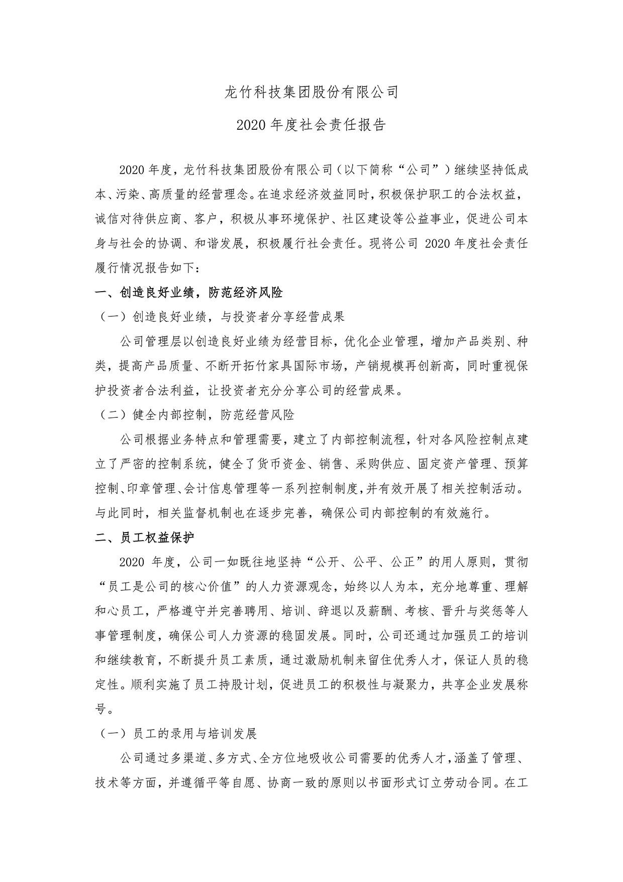 社会责任报告(1)-1