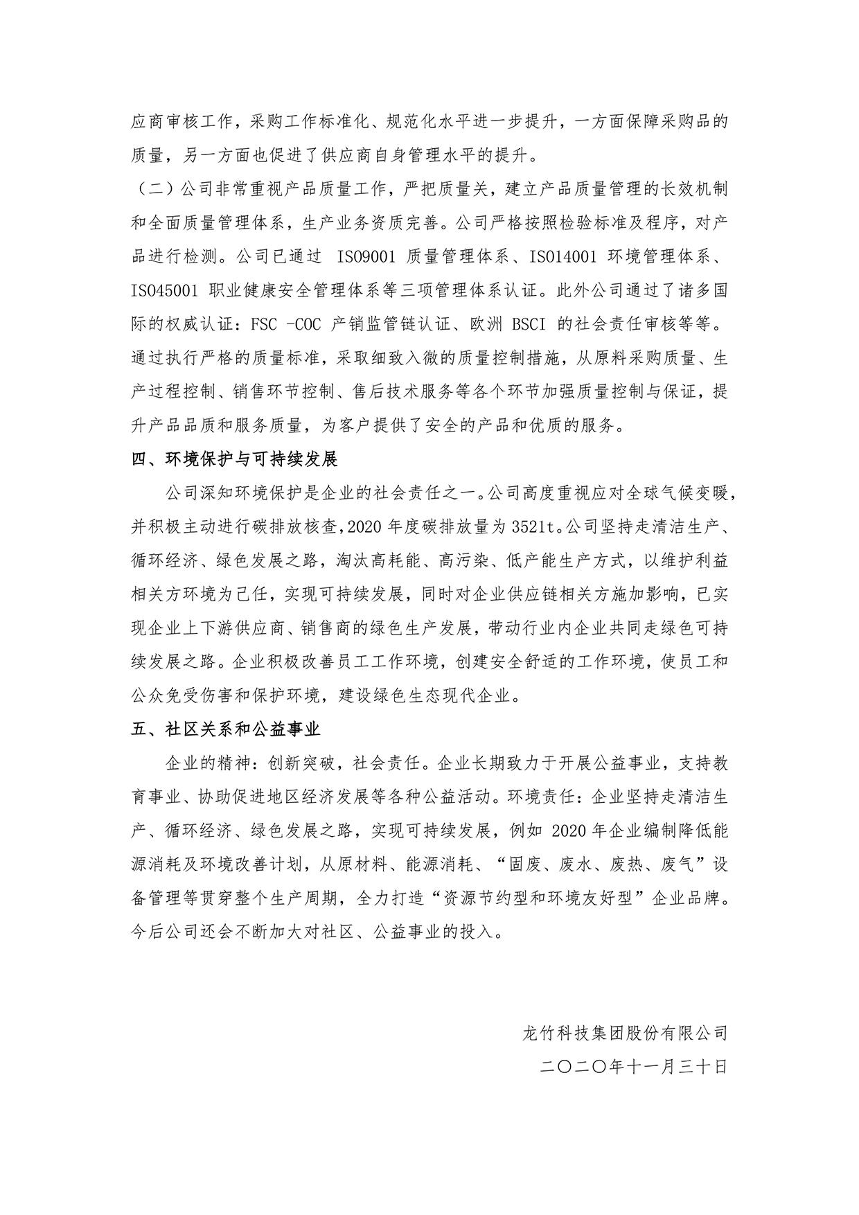 社会责任报告(1)-3